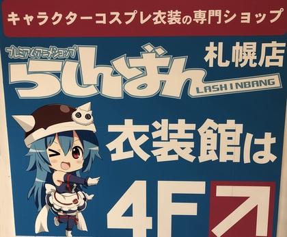 アニメ・ゲームのキャラクターコスプレ衣装、ウィッグ等の販売スタッフさん募集
